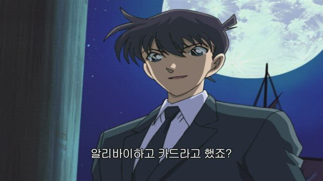 """(자막) 명탐정 코난 """"돌아온 신이치"""" 모음 345-3화 썸네일"""