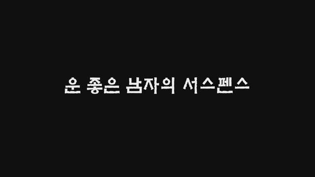 (자막) 명탐정 코난 part 2 369화 썸네일