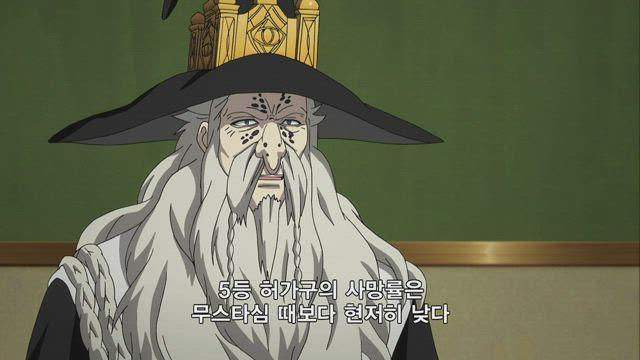 마기 매그노슈탓트편 (2기) 16화 썸네일