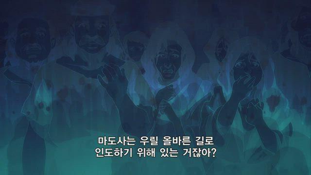 마기 매그노슈탓트편 (2기) 21화 썸네일
