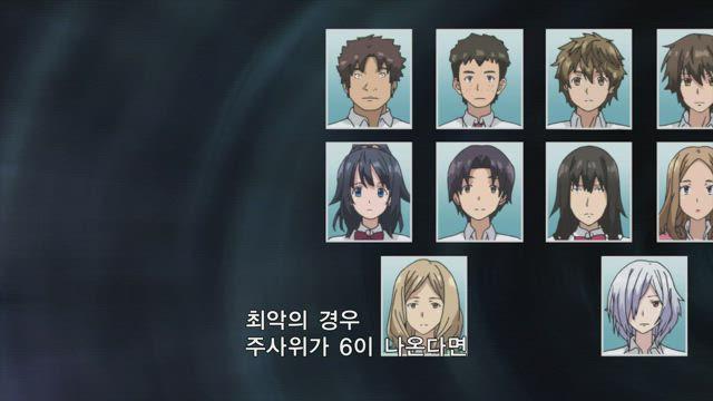 왕 게임 The Animation 6화 썸네일