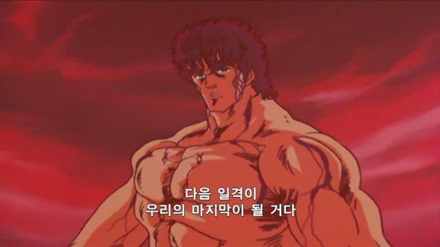 북두의 권 108화 썸네일