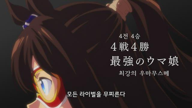 우마무스메 ~프리티 더비~ 4화 썸네일
