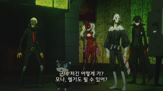 페르소나 5 the Animation 11화 썸네일