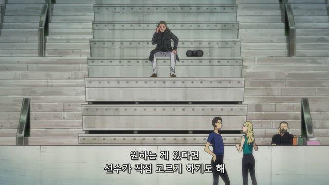 유리 온 아이스 4화 썸네일