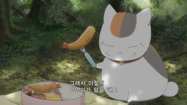 나츠메 우인장 6기 13화 썸네일