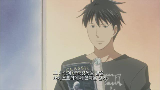 노다메 칸타빌레 2기 파리편 6화 썸네일