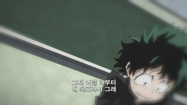 (자막) 나의 히어로 아카데미아 1기 2화 썸네일