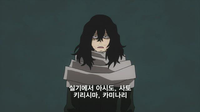 (자막) 나의 히어로 아카데미아 2기 25화 썸네일