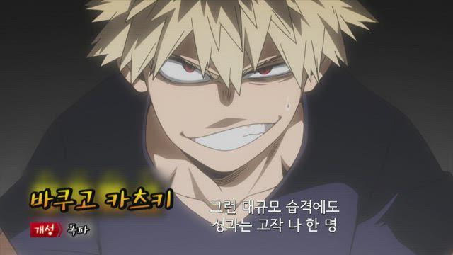 (자막) 나의 히어로 아카데미아 3기 9화 썸네일