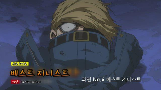 (자막) 나의 히어로 아카데미아 3기 10화 썸네일