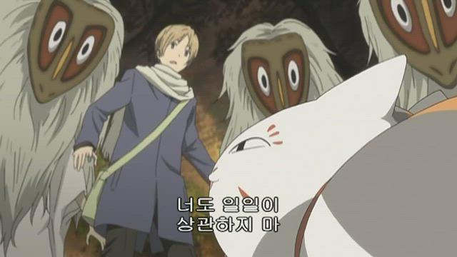 나츠메 우인장 4기 1화 썸네일