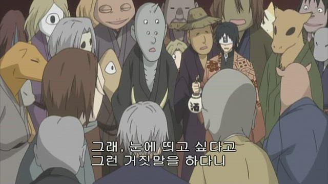 나츠메 우인장 4기 7화 썸네일