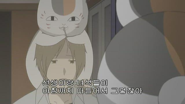 나츠메 우인장 4기 11화 썸네일