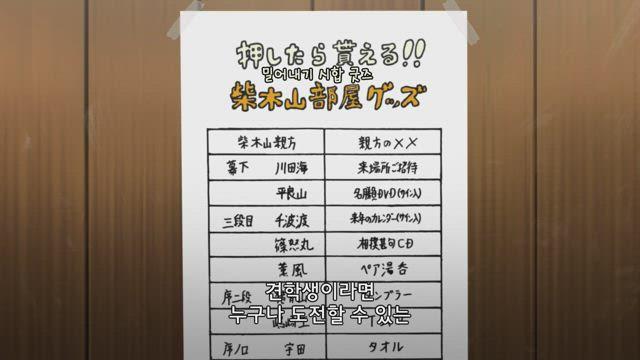 히노마루 스모 6화 썸네일