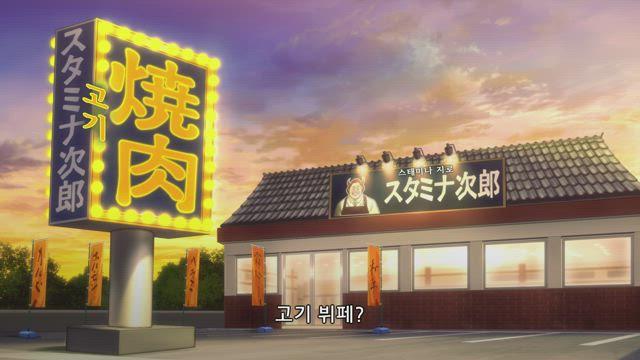 히노마루 스모 11화 썸네일