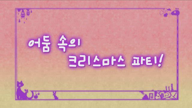 쥬로링 동물탐정 11화 썸네일