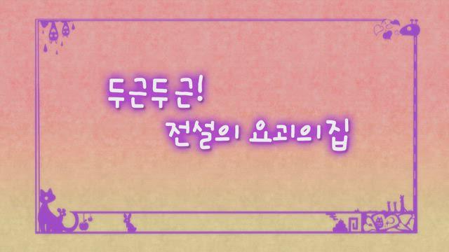 쥬로링 동물탐정 39화 썸네일