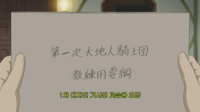 로그 호라이즌 2기 15화 썸네일