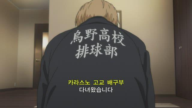 하이큐!! 2기 8화 썸네일
