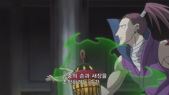 헌터X헌터 리메이크 (2011) 112화 썸네일