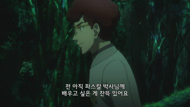 엔드라이드 23화 썸네일