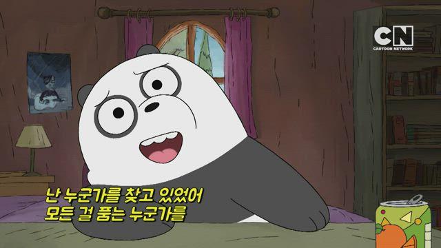 위 베어 베어스 : 곰브라더스 시즌2 20화 썸네일