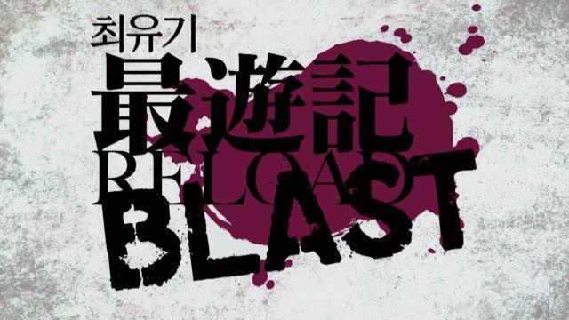 (자막) 최유기 RELOAD BLAST 8화 썸네일