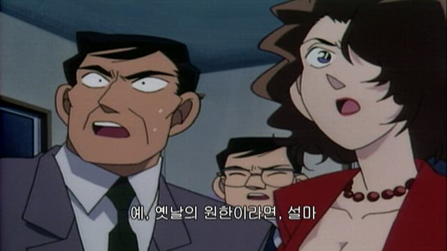 (자막) 명탐정 코난 1기 (96~98년) 11-2화 썸네일