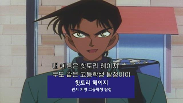 (자막) 명탐정 코난 1기 (96~98년) 48화 썸네일