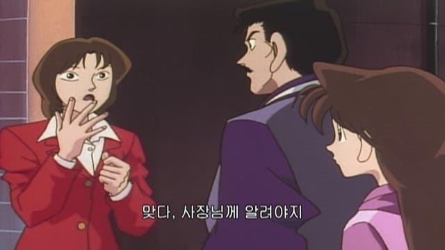 (자막) 명탐정 코난 1기 (96~98년) 56화 썸네일