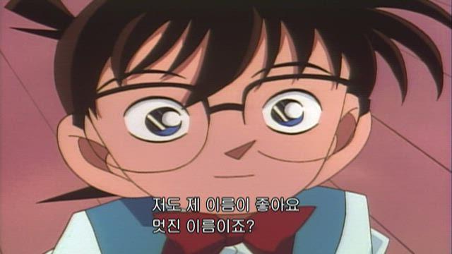 (자막) 명탐정 코난 1기 (96~98년) 57화 썸네일