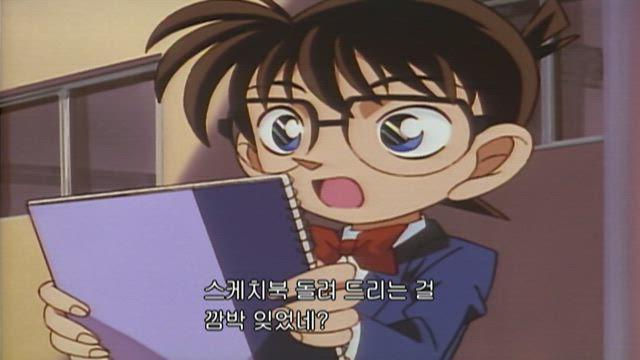 (자막) 명탐정 코난 1기 (96~98년) 80화 썸네일