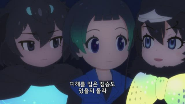 케모노 프렌즈 2기 11화 썸네일