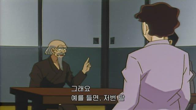 (자막) 명탐정 코난 1기 (96~98년) 98화 썸네일