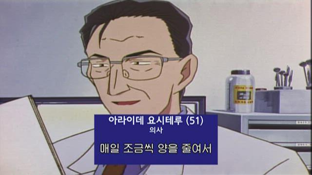 (자막) 명탐정 코난 3기 (99~00년) 170화 썸네일
