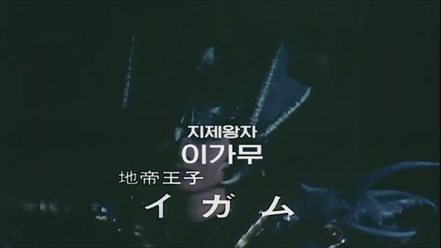 빛의 전사 마스크맨 1화 썸네일