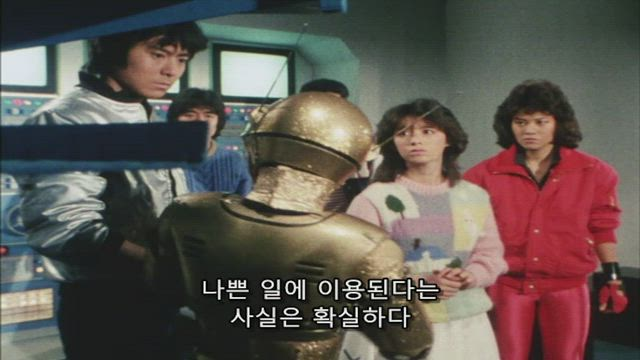 초전자 바이오맨 9화 썸네일