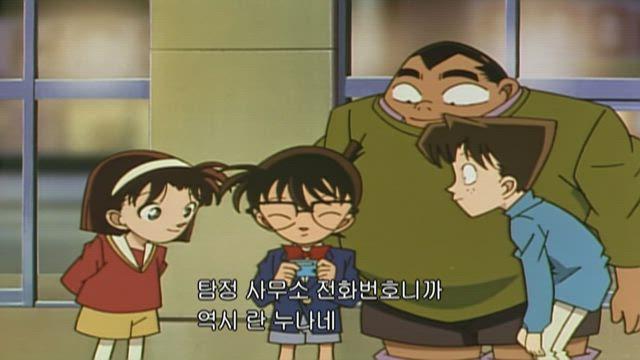 (자막) 명탐정 코난 2기 (98~99년) 123화 썸네일
