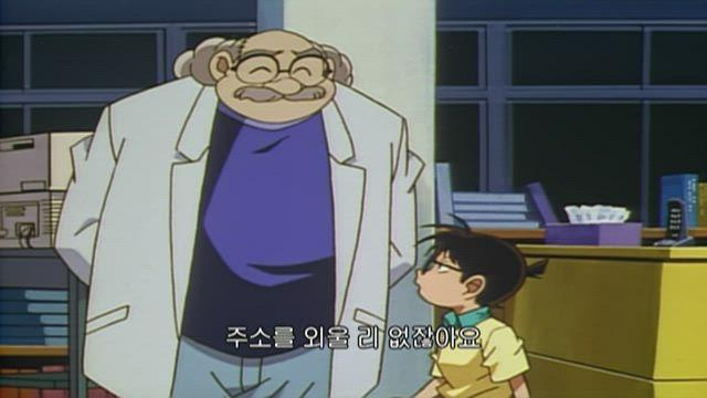 (자막) 명탐정 코난 2기 (98~99년) 129-3화 썸네일