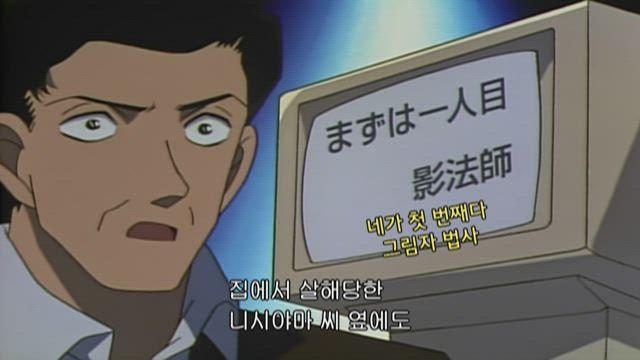 (자막) 명탐정 코난 2기 (98~99년) 133화 썸네일