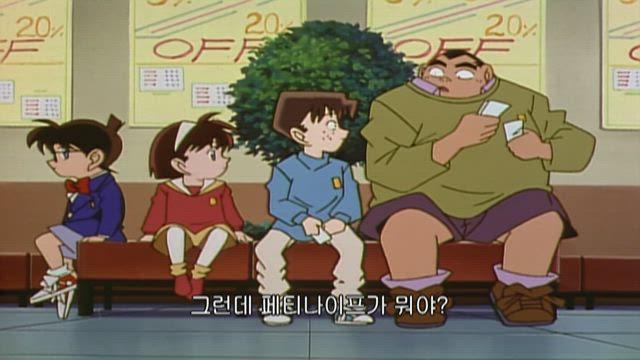 (자막) 명탐정 코난 3기 (99~00년) 183화 썸네일