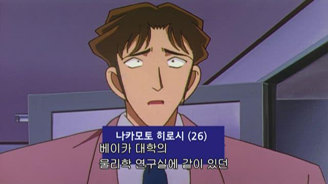 (자막) 명탐정 코난 3기 (99~00년) 207화 썸네일