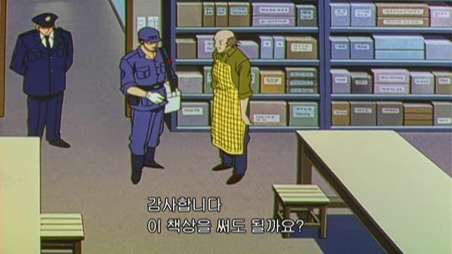(자막) 명탐정 코난 4기 (00~02년) 229화 썸네일