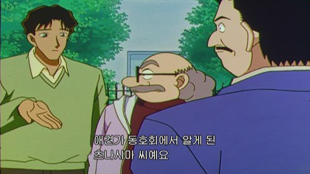 (자막) 명탐정 코난 4기 (00~02년) 233화 썸네일