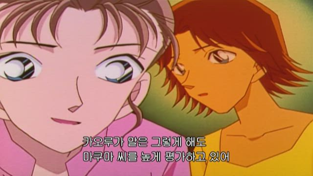 (자막) 명탐정 코난 4기 (00~02년) 250화 썸네일