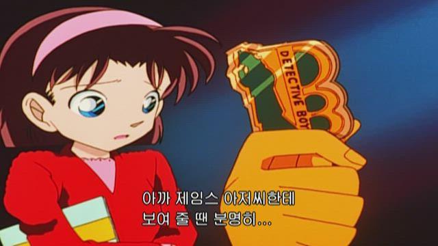 (자막) 명탐정 코난 4기 (00~02년) 259화 썸네일