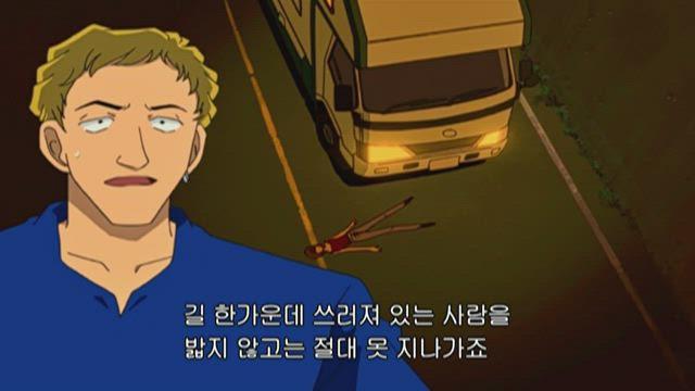 (자막) 명탐정 코난 5기 (02~03년) 330화 썸네일