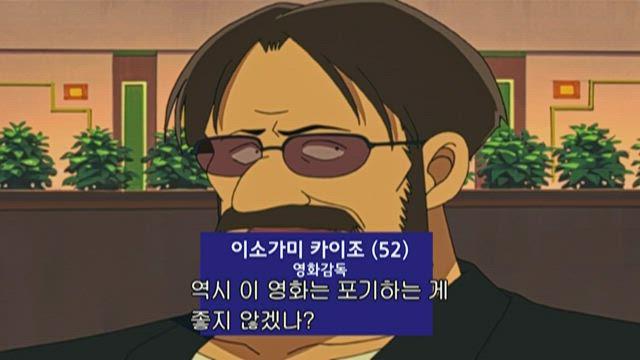 (자막) 명탐정 코난 5기 (02~03년) 284화 썸네일