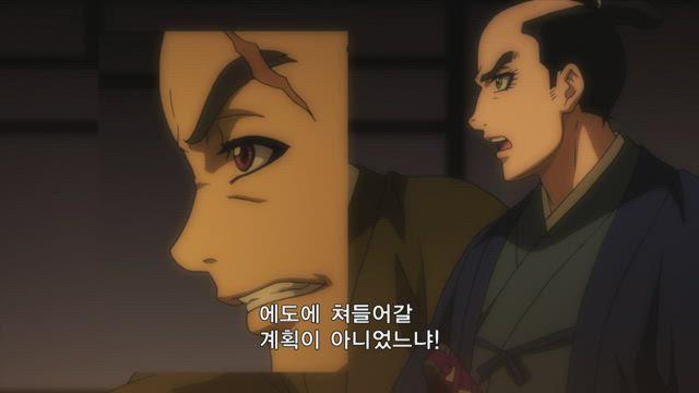 바질리스크 오우카 인법첩 18화 썸네일